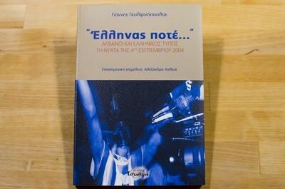 Έλληνας ποτέ, Αλβανοί και ελληνικός τύπος τη νύχτα της 4ης Σεπτεμβρίου 2004, Γιάννης Γκολφινόπουλος, Εκδόσεις Ισνάφι, 2007