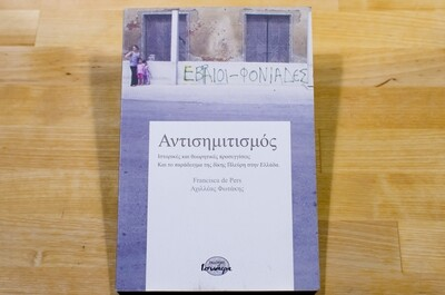 Αντισημιτισμός, Αχιλλέας Φωτάκης & Francisca De Pers, Εκδόσεις Ισνάφι, 2014