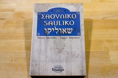 Σαουλίκο, Πάνος Μπαΐλης & Σάμμυ Βαρσάνο, Εκδόσεις Ισνάφι, 2012