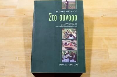 Στο σύνορο, Βασίλης Νιτσιάκος, Εκδόσεις Οδυσσέας, 2010