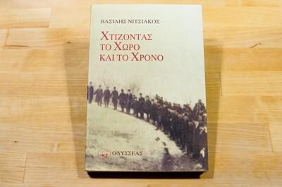 Χτίζοντας το χώρο και το χρόνο, Βασίλης Νιτσιάκος, Εκδόσεις Οδυσσέας, 2003