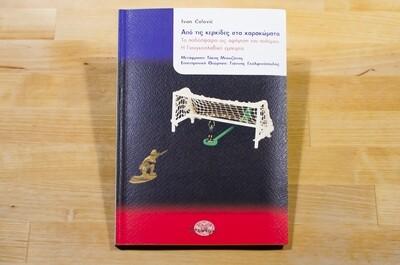 Από τις κερκίδες στα χαρακώματα, Το ποδόσφαιρο ως αφήγηση του πολέμου: Η Γιουγκοσλαβική εμπειρία, Ivan Čolović, Εκδόσεις Ισνάφι, 2007