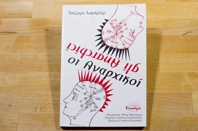 Οι αναρχικοί, Τσέζαρε Λομπρόζο, Εκδόσεις Ισνάφι, 2011