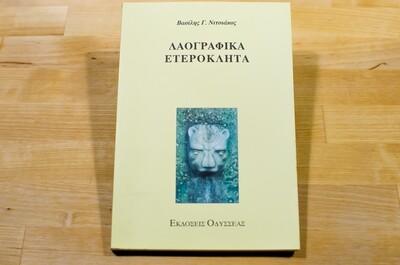 Λαογραφικά ετερόκλητα, Βασίλης Νιτσιάκος, Εκδόσεις Οδυσσέας, 1997