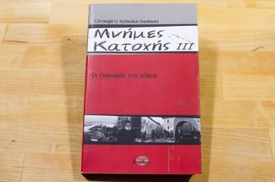 Μνήμες κατοχής ΙΙΙ, Οι Λυγκιάδες στις φλόγες, Christoph U. Schminck-Gustavus, Εκδόσεις Ισνάφι, 2011