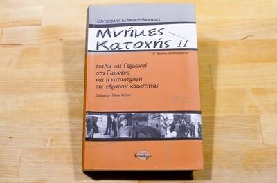 Μνήμες κατοχής ΙΙ, Ιταλοί και Γερμανοί στα Γιάννενα και η καταστροφή της Εβραϊκής κοινότητας, Christoph U. Schminck-Gustavus, Εκδόσεις Ισνάφι, 2008