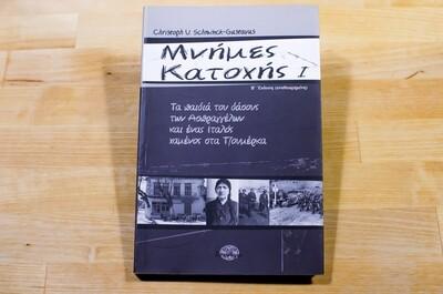 Μνήμες Κατοχής Ι, Τα παιδιά του δάσους των Ασπραγγέλων και ένας Ιταλός χαμένος στα Τζουμέρκα, Christoph U. Schminck-Gustavus, Εκδόσεις Ισνάφι, 2007