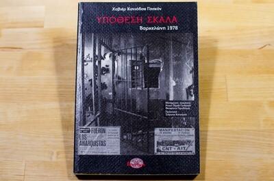 Υπόθεση Σκάλα, Βαρκελώνη 1978, Xavier Canadas Gascon, Εκδόσεις Ισνάφι, 2011