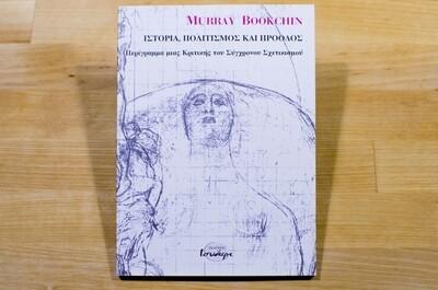 Ιστορία, πολιτισμός και πρόοδος, Περίγραμμα μιας κριτικής του σύγχρονου σχετικισμού, Murray Bookchin, Εκδόσεις Ισνάφι, 2005