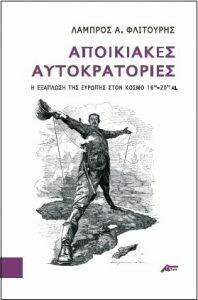 Αποικιακές Αυτοκρατορίες. Η εξάπλωση της Ευρώπης στον κόσμο 16ος – 20ος αι., Λάμπρος Α. Φλιτούρης, Εκδόσεις Ασίνη, 2015