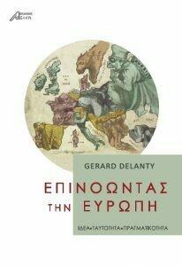Επινοώντας την Ευρώπη: Ιδέα, ταυτότητα, πραγματικότητα, Gerard Delanty, Εκδόσεις Ασίνη, 2016