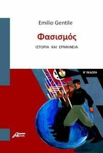 Φασισμός: ιστορία και ερμηνεία,  Emilio Gentile, Εκδόσεις Ασίνη, 2016