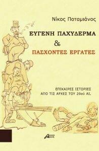 Ευγενή παχύδερμα και πάσχοντες εργάτες. Επίκαιρες ιστορίες από τις αρχές του 20ού αι., Νίκος Ποταμιάνος, Εκδόσεις Ασίνη, 2016
