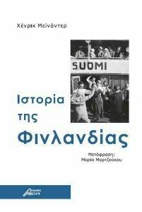 Ιστορία της Φινλανδίας, Χένρικ Μεϊνάντερ, Εκδόσεις Ασίνη, 2019