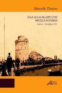 Ένα καλοκαίρι στη Θεσσαλονίκη, Marcelle Tynaire, Εκδόσεις Ασίνη, 2008