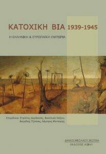Κατοχική βία, 1939-1945 Η ελληνική και ευρωπαϊκή εμπειρία, Συλλογικό, Εκδόσεις Ασίνη, 2016