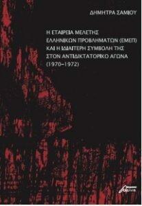Η Εταιρεία Μελέτης Ελληνικών Προβλημάτων (ΕΜΕΠ) και η ιδιαίτερη συμβολή της στον αντιδικτατορικό αγώνα (1970-1972), Δήμητρα Σαμίου, Εκδόσεις Ασίνη, 2017