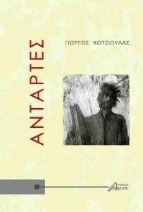 Αντάρτες, Γιώργος Κοτζιούλας, Εκδόσεις Ασίνη, 2019