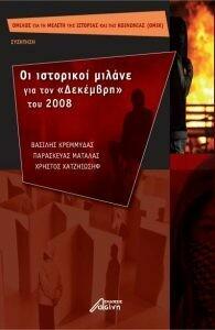 Οι Ιστορικοί μιλάνε για τον Δεκέμβρη του 2008, Β. Κρεμμυδάς, Π. Ματάλας, Χ. Χατζηιωσήφ, Εκδόσεις Ασίνη, 2010