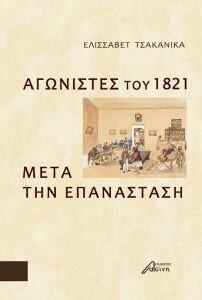 Αγωνιστές του '21 μετά την Επανάσταση, Ελισσάβετ Τσακανίκα, Εκδόσεις Ασίνη, 2019