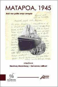 Ματαρόα 1945, Από τον μύθο στην ιστορία, Νικόλας Μανιτάκης – Servanne Jollivet, Εκδόσεις Ασίνη, 2018
