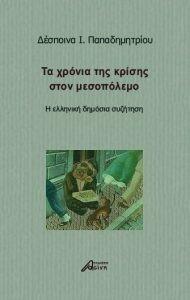 Τα χρόνια της κρίσης στον Μεσοπόλεμο, Δέσποινα Ι. Παπαδημητρίου, Εκδόσεις Ασίνη, 2012