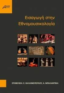 Εισαγωγή στην εθνομουσικολογία, Συλλογικό, Επιμέλεια: Ελένη Καλλιμοπούλου, Αλεξάνδρα Μπαλάντινα, Εκδόσεις Ασίνη, 2014
