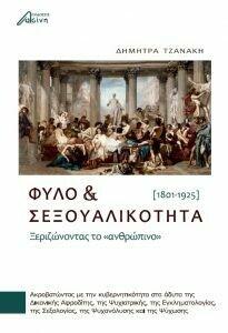 Φύλο και Σεξουαλικότητα, Δήμητρα Τζανάκη, Εκδόσεις Ασίνη, 2018