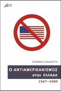 Ο αντιαμερικανισμός στην Ελλάδα 1947-1989, Ζηνοβία Λιαλιούτη, Εκδόσεις Ασίνη, 2016