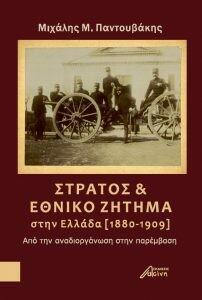Στρατός και εθνικό ζήτημα στην Ελλάδα (1880-1909), Μιχάλης Μ. Παντουβάκης, Εκδόσεις Ασίνη, 2019