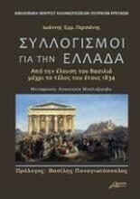Συλλογισμοί για την Ελλάδα, Από την έλευση του βασιλιά μέχρι το τέλος του έτους 1834, Ιωάννης Εμμ. Περσιάνης, Εκδόσεις Ασίνη, 2020
