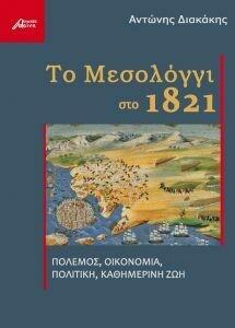 Το Μεσολόγγι το 1821, Αντώνης Διακάκης, Εκδόσεις Ασίνη, 2018