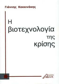 Η βιοτεχνολογία της κρίσης, Γιάννης Κοκκινάκης, Εκδόσεις Ασίνη, 2019
