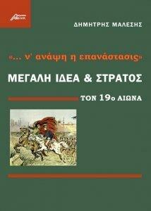 Μεγάλη Ιδέα και Στρατός τον 19ο αι., Δημήτρης Μαλέσης, Εκδόσεις Ασίνη, 2018
