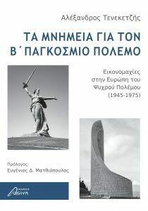 Τα μνημεία για τον Β΄ Παγκόσμιο Πόλεμο, Αλέξανδρος Τενεκετζής, Εκδόσεις Ασίνη 2020