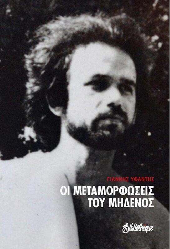 Οι μεταμορφώσεις του μηδενός, Γιάννης Υφαντής, Bibliothèque, 2019