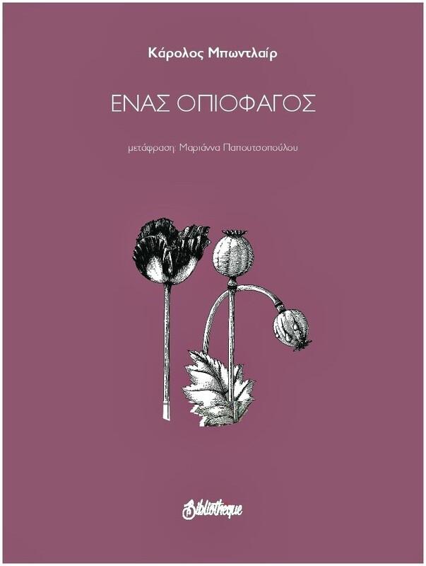 Ένας οπιοφάγος, Κάρολος Μπωντλαίρ, Bibliothèque, 2019