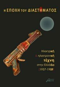Η εποχή του Διαστήματος. Ηλεκτρική και ηλεκτρονική τέχνη στην Ελλάδα 1957-1989, Θ. Μουτσόπουλος, Κ. Βασιλείου (επ.), Εκδόσεις Ασίνη, 2017