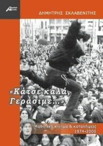 «Κάτσε καλά, Γεράσιμε…» Μαθητικό κίνημα και καταλήψεις 1974-2000, Δημήτρης Τ. Σκλαβενίτης, Εκδόσεις Ασίνη, 2016