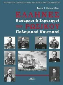 Έλληνες ναύαρχοι και στρατηγοί του ρωσικού πολεμικού ναυτικού, Φάνης Μουρατίδης, Εκδόσεις Ασίνη, 2017