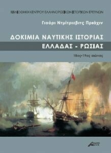 Δοκίμια ναυτικής ιστορίας 18ος-19ος αιώνας, Γιούρι Πριάχιν, Εκδόσεις Ασίνη, 2016