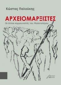 Αρχειομαρξιστές, Κώστας Παλούκης, Εκδόσεις Ασίνη, 2020