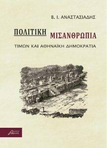 Πολιτική Μισανθρωπία: Τίμων και αθηναϊκή δημοκρατία, Βασίλης Ι. Αναστασιάδης, Εκδόσεις Ασίνη, 2016
