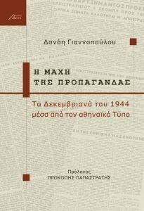 Η Μάχη της προπαγάνδας. Τα Δεκεμβριανά του 1944 μέσα από τον αθηναϊκό Τύπο, Δανάη Γιαννοπούλου, Εκδόσεις Ασίνη, 2014