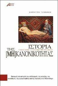 Ιστορία της μη κανονικότητας. Εισαγωγή στην ιστορία του εκθηλυσμού, της υστερίας, του αυνανισμού, της ομοφυλοφιλίας και της πορνείας στον Μεσοπόλεμο, Δήμητρα Τζανάκη, Εκδόσεις Ασίνη, 2016