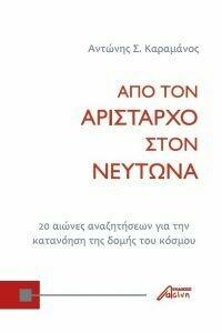 Από τον Αρίσταρχο στον Νεύτωνα. 20 αιώνες αναζητήσεων για την κατανόηση της δομής του κόσμου, Αντώνης Σ. Καραμάνος, Εκδόσεις Ασίνη, 2019