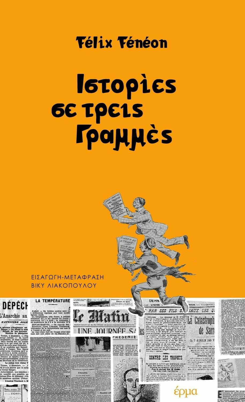 Ιστορίες σε τρεις γραμμές, Félix Fénéon, Εκδόσεις Έρμα, 2020