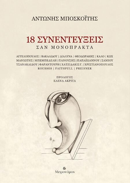 18 συνεντεύξεις, Σαν μονόπρακτα, Αντώνης Μποσκοΐτης, Εκδόσεις Μετρονόμος, 2018