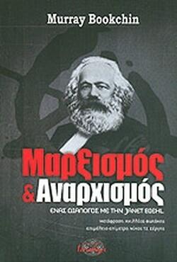 Μαρξισμός και Αναρχισμός, Murrey Bookchin, Εκδόσεις Ισνάφι, 2010