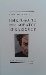 Ημερολόγιο ενός αθέατου εγκλεισμού, Γιώργος Βέλτσος, Εκδόσεις Περισπωμένη, 2020